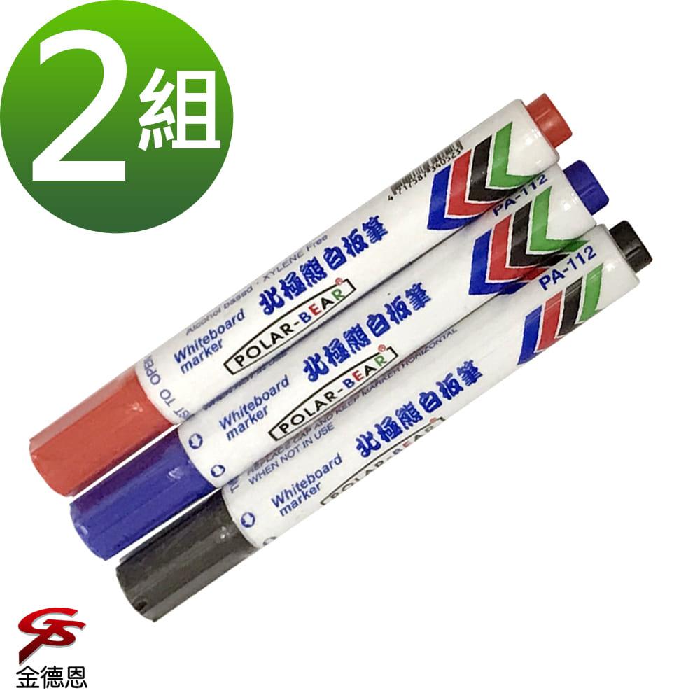金德恩 台灣製造 2組白板專用 防乾補充式白板筆/九支/組