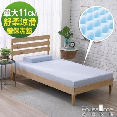 House Door 涼感舒柔表布11cm藍晶靈涼感舒壓記憶床墊保潔組-單大3.5尺
