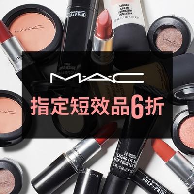 M·A·C官方旗艦店 指定短效品6折特賣!