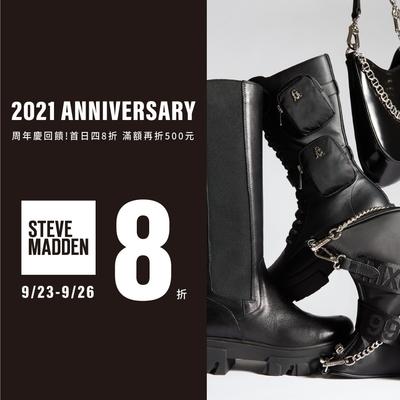 STEVE MADDEN+ 周年慶回饋! 首四日8折 滿額再折500元!
