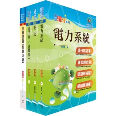 中龍鋼鐵師級(電機工程師)套書(贈題庫網帳號1組)