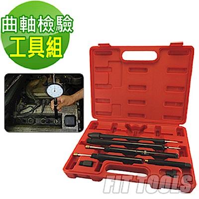 良匠工具 引擎測定及設定組 / 曲軸檢驗工具