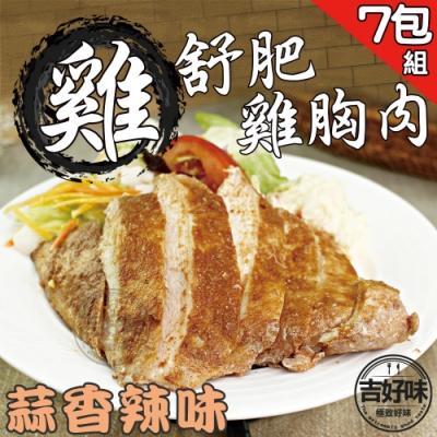【吉好味】舒肥雞胸肉同口味7包組(約180g/包)