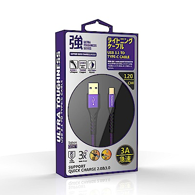 【Fonemax】超強韌 3A Type-C 快充線120cm紫