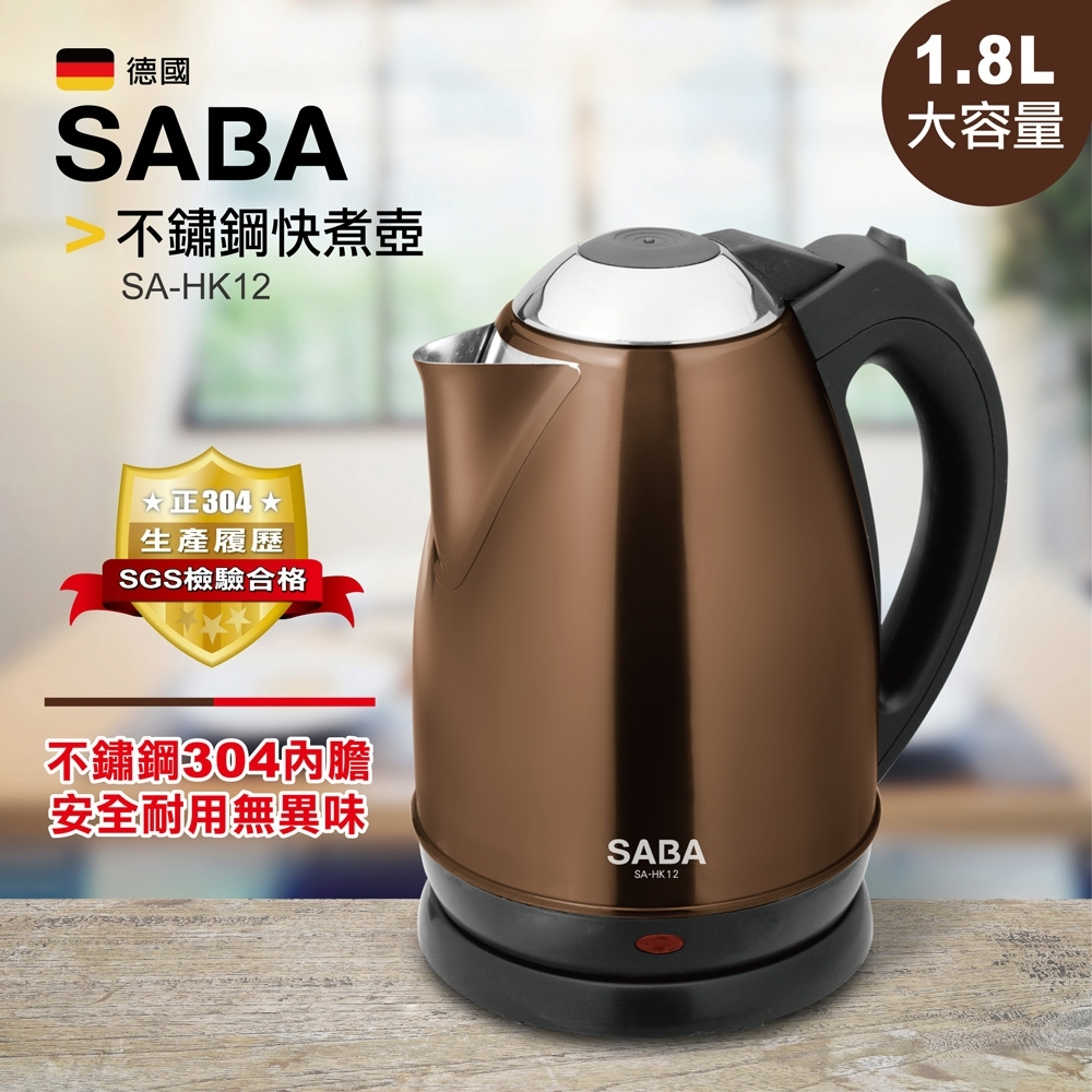 SABA 不鏽鋼快煮壺 SA-HK12