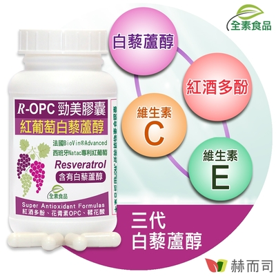 赫而司 R-OPC三代勁美紅葡萄(60顆/罐)含反式白藜蘆醇 添加維生素CE具抗氧化作用全素食膠囊
