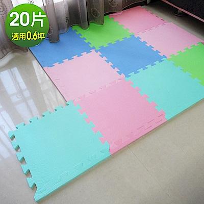 Abuns 馬卡龍玩色系32CM巧拼地墊-附收邊條(20片裝-適用0.6坪)