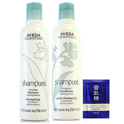 AVEDA 純香洗髮菁250ml(洗髮精)+潤髮乳250ml+專櫃試用包(正統公司貨)
