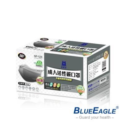 【藍鷹牌】成人平面活性碳防塵口罩(50片x6盒)