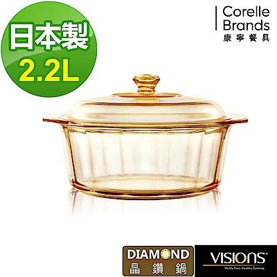 美國康寧 Visions 2.2L晶鑽透明鍋