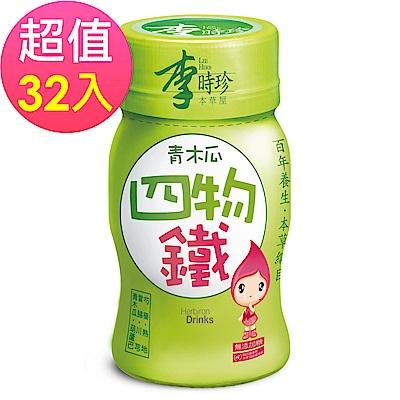 即期品【李時珍】青木瓜四物鐵x32瓶(50ml/瓶)-2019/08到期