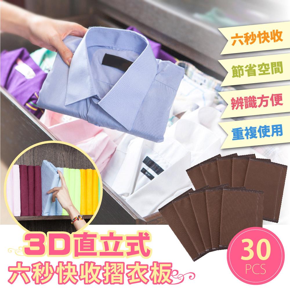 【FL生活+】3D直立式六秒快速摺衣板-30入組(FL-094)