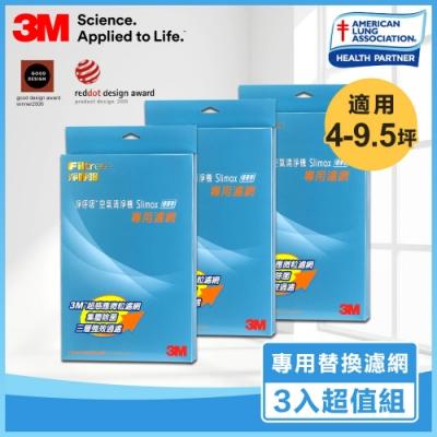 3M Slimax 超薄美型空氣清淨機 專用替換濾網 3入團購超值組 驚喜價