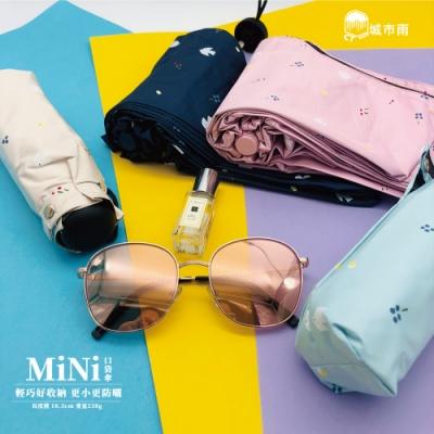 (二入組) 城市雨CTRain=Mini 口袋五折防曬晴雨傘