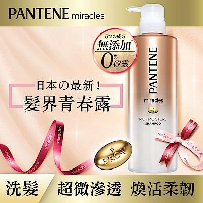 潘婷 miracles奇蹟系列 煥活根源洗髮露500ml