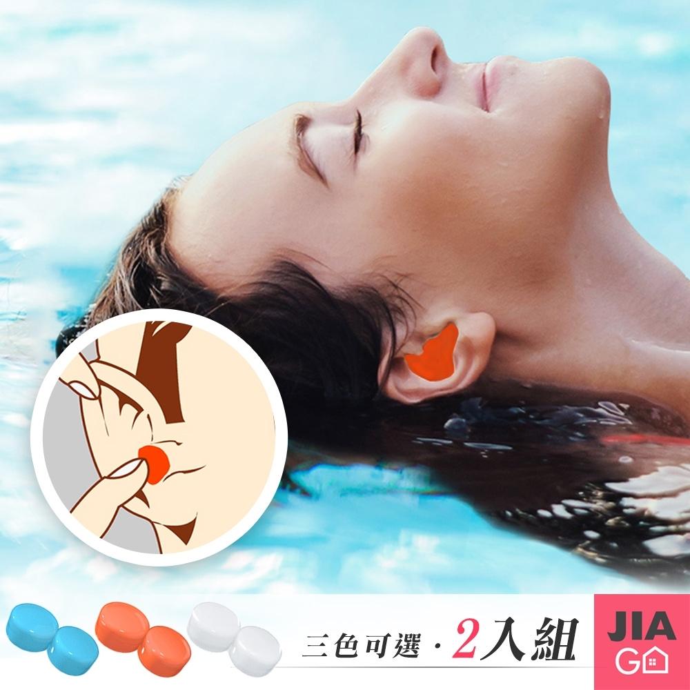 JIAGO 可塑形防水隔音舒眠矽膠耳塞(1對入)