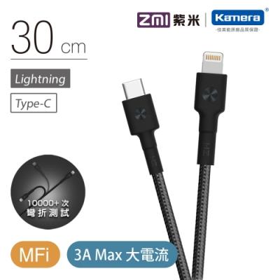 ZMI紫米 Type-C to Lightning 編織數據線 (AL872)