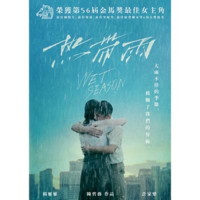 熱帶雨  DVD