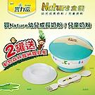 豐力富 Nature 3-7歲兒童奶粉(1500g)2罐組送動物森林餐碗組