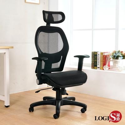LOGIS邏爵 諾曼地特級全網電腦椅 辦公椅 透氣椅【A850】