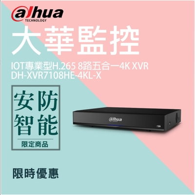 IoT H.265 8路智慧型五合一 4K XVR(DH-XVR7108HE-4KL-X)