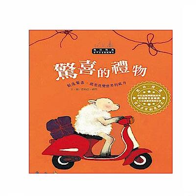 閣林 波隆那插畫獎-驚喜的禮物(1書1CD)
