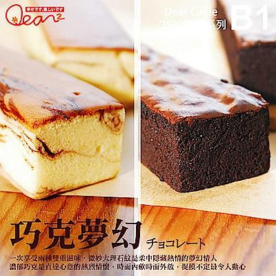 品屋 甜點小舖 - B1巧克力蛋糕禮盒 (2條入/盒,共2盒)