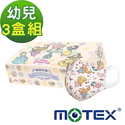 MOTEX摩戴舒 迪士尼C型幼童口罩 公主款(適合2-4歲)-3盒組共90片