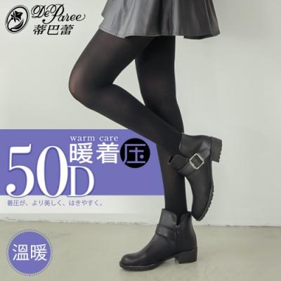 蒂巴蕾 暖着圧天鵝絨褲襪 50D溫暖 黑色