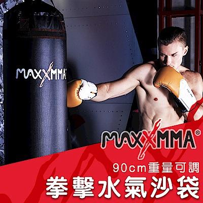 MaxxMMA 拳擊水氣沙袋-90cm(重量可調) / 沙包/水袋/散打/搏擊/拳擊座 @ Y!購物