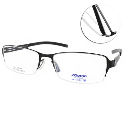 MIZUNO美津濃眼鏡  輕巧β鈦系列 質感半框款/霧黑#MF1315N C5