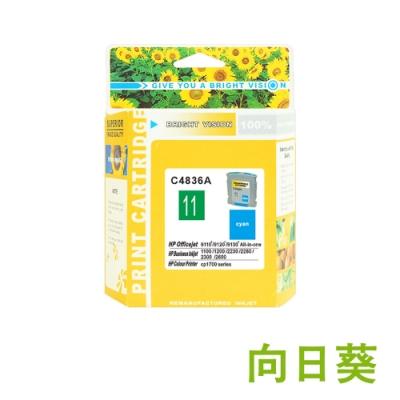 向日葵 for HP NO.11/C4836A 藍色環保墨水匣 /適用 HP Business Inkjet 1000/1100/Color Inkjet CP1700/DesignJet 100