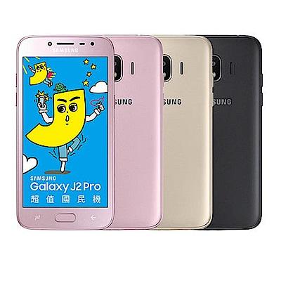 SAMSUNG Galaxy J2 Pro (J250G) 5吋雙卡機