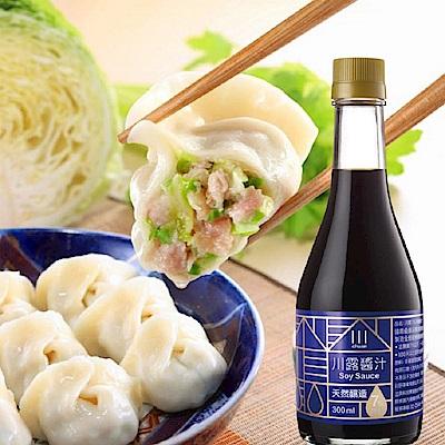餃子樂經典餃子+川露薄鹽7%醬汁