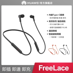 HUAWEI 華為 FreeLace 無線耳機