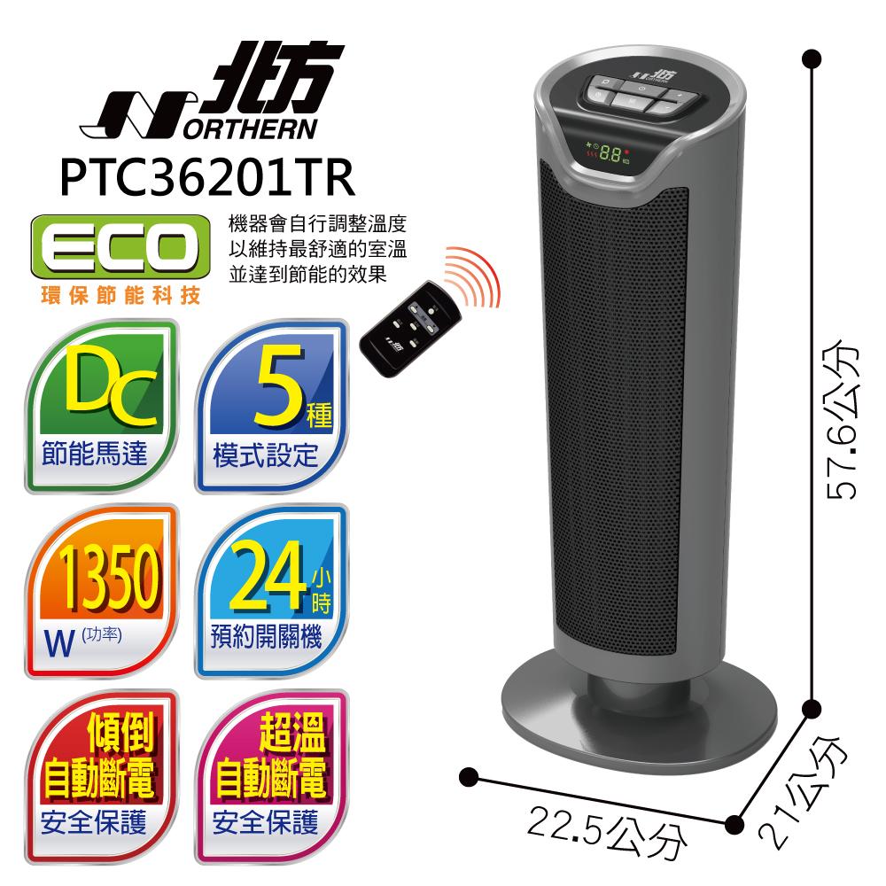 北方智慧型陶瓷遙控電暖器 PTC36201TR