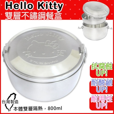 HELLO KITTY 雙層不鏽鋼隔熱便當盒800ml (台灣製造 SGS認證)