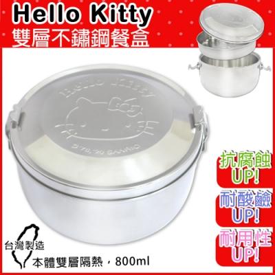 HELLO KITTY 雙層不鏽鋼隔熱便當盒800ml (台灣製造 SGS認證)(快)