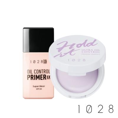 【超值組】1028 超控油 透亮飾底乳EX版+Hold it! 超吸油蜜粉餅(紫色)