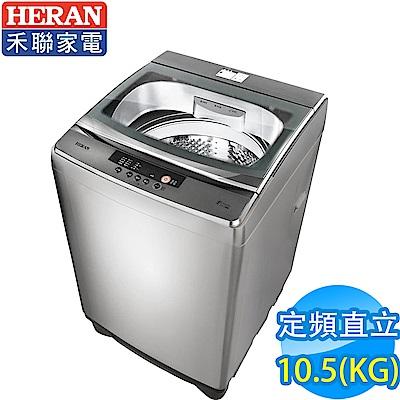 HERAN禾聯 10.5KG 定頻直立式洗衣機  HWM-1033