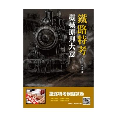 2019年機械原理大意(鐵路特考適用)(五版)(T070R19-1)