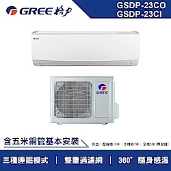 [無卡分期12期]格力 3-5坪變頻冷專一對一分離式GSDP-23CO/GSDP-23CI
