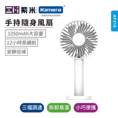 ZMI紫米 手持USB風扇 AF215 Pro (2色) [限時下殺]
