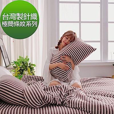 La Lune 日式無印旅行風針織雙人特大床包兩用被套枕套組 東京 晴空塔咖啡館