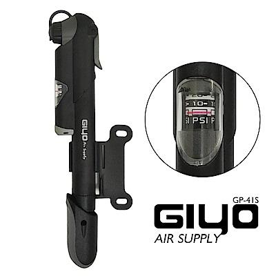 GIYO 美法兩用氣嘴 迷你隨車打氣筒(GP-41S) -快速到貨