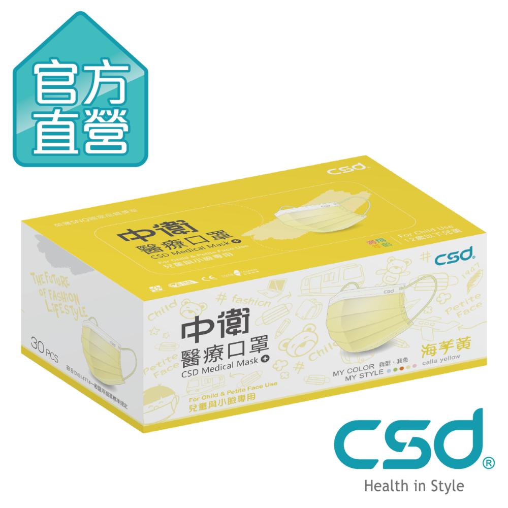 CSD中衛 醫療口罩-兒童款海芋黃1盒入(30片/盒)