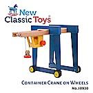 荷蘭New Classic Toys 貨櫃系列-貨櫃吊掛天車 - 10930
