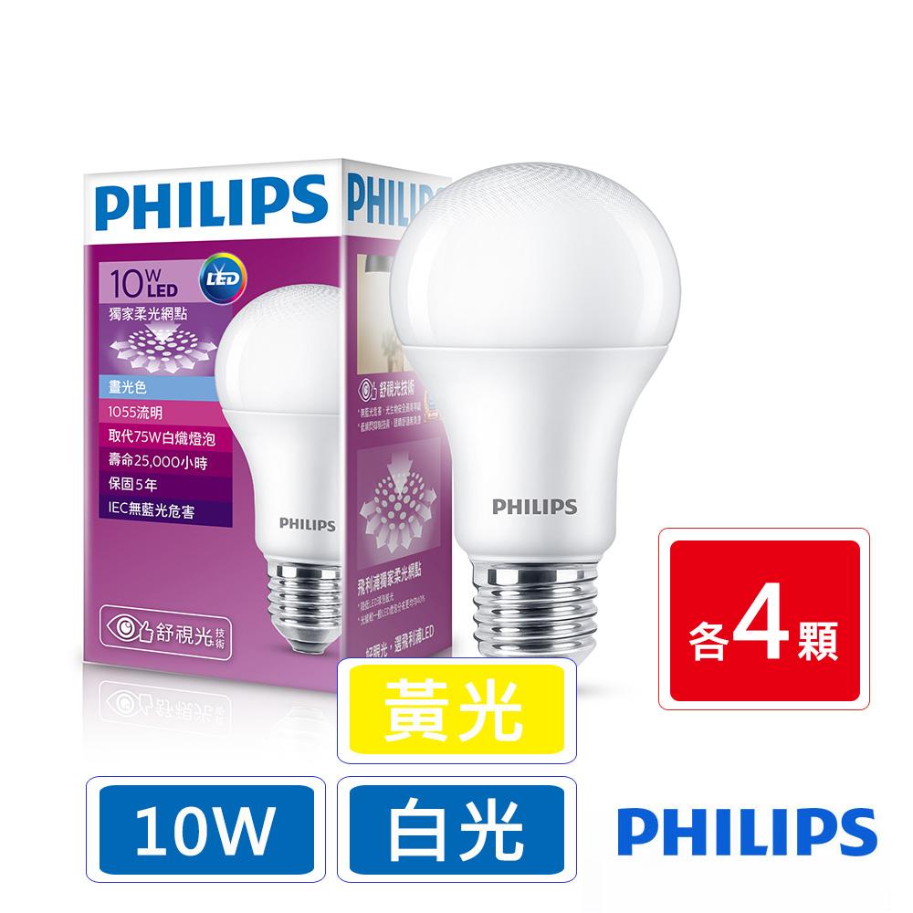 飛利浦 PHILIPS 第7代 舒視光 10W LED-8入組 (白光黃光各4顆)