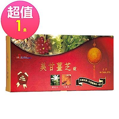綠川 美甘薑芝錠 90錠/盒 X1盒
