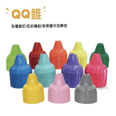 QQ錐 安全營釘罩 營釘警示錐  警示燈(10入)
